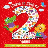 Priče za decu od 2 godine - Melani Džojs