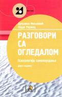 Razgovori sa ogledalom - Dubravka Miljković