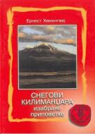 Snegovi kilimandžara - Ernest Hemingvej