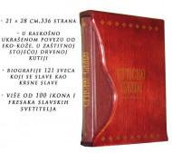 Srpske slave - čuvari ognjišta S KUTIJOM / Nevenka Nedeljković