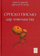 Srpsko pismo: Dar čovečanstvu - Jovan I. Deretić