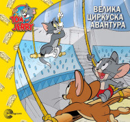 Tom & Džeri - Velika cirkuska avantura