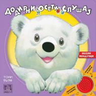 Veseli mladunci - dodirni, oseti i slušaj - Toni Wolf