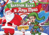 Vilenjak Vili i Deda Mraz - Kartonska slikovnica - Dragana Džajević