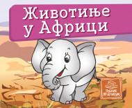 Životinje u Africi - Mala kartonska slikovnica - Jasna Ignjatović