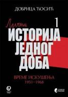 Lična istorija jednog doba I - VII - Dobrica Ćosić