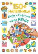 150+ nalepnica: Maja i Paja uče nove reči 3