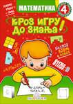 Matematika 4 - Kroz igru do znanja