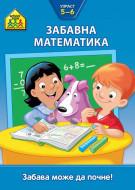Zabavna matematika 5-6 - School zone