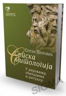 Srpska mitologija - Sreten Petrović