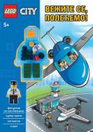 LEGO® City - Vežite se, polećemo