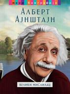 Albert Ajnštajn - veliki mislilac - Hose Moran