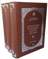 Antologija narodnih epskih pesama I-III - Dragica Užareva