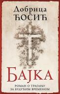 Bajka - Dobrica Ćosić