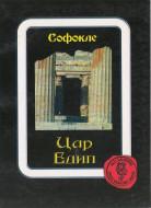 Car edip - Sofokle