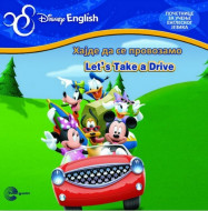Disney English početnice - Hajde da se provozamo!