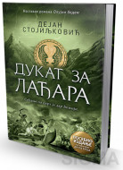 Dukat za Lađara - Posebno izdanje - Dejan Stojiljković