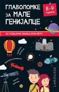 Glavolomke za male genijalce: 8-9 - Kolin Kreton, Remi Legliz