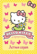 Hello Kitty 3: Letnji sajam - Linda Čepman, Mišel Mizra