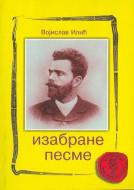 Izabrane pesme - Vojislav Ilić