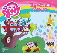 Izgubljeni baloni - My Little Pony