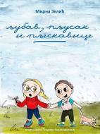 Ljubav, pljusak i pljeskavice - Mirna Zelić