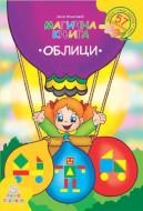 Magična knjiga - Oblici - Jasna Ignjatović
