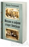 Mehane i kafane starog Beograda - Vidoje D. Golubović