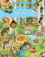 Moja prva knjiga sa nalepnicama - ŠUMA - Eleonora Barsoti
