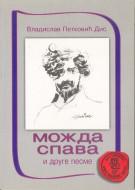 Možda spava - Vladislav Petković Dis