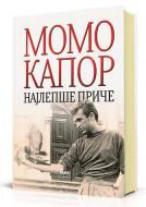 Najlepše priče - Momo Kapor