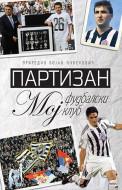 Partizan – Moj fudbalski klub - Bojan Ljubenović