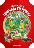 Pričam ti priču: Bambi, Snežana i sedam patuljaka, Petar Pan