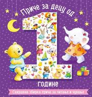 Priče za decu od 1 godine - Melani Džojs