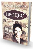 Proces - Franc Kafka