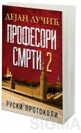 Profesori smrti 2 - Ruski protokoli - Dejan Lučić