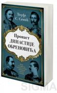 Propast dinastije Obrenovića - Đorđe S. Simić