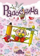 Radosnica roze - Marko Sabovljević