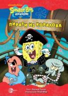 Sunđer Bob - Pirati iz Koralova