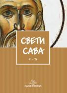 Sveti Sava - Monja Jović