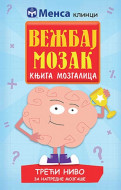 Vežbaj mozak: knjiga mozgalica 3