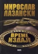 Vreme izdaje - Miroslav Lazanski