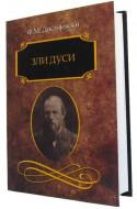 Zli dusi - Fjodor Mihajlovič Dostojevski