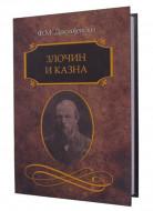 Zločin i kazna - Fjodor Mihajlovič Dostojevski