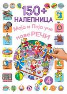 150+ nalepnica: Maja i Paja uče nove reči 4