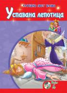 Čarobni svet bajki - Bajka+CD - Uspavana lepotica