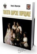 Golgota carske porodice - Petar V. Muljtatuli