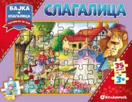 Slagalica - Bajka Čarobnjak iz Oza