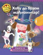 Hoću da budem mađioničar - Toni Ros