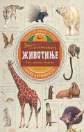 Zbirka zanimljivosti - Životinje - Viki Igan